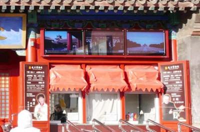 Palace Museum Bejing features 6 Neublick Hi-Bright LCDs